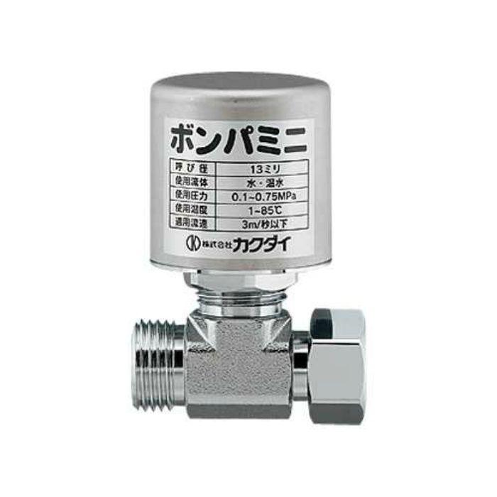 643-402 水栓部品 ボンパミニ(止水栓補助型)