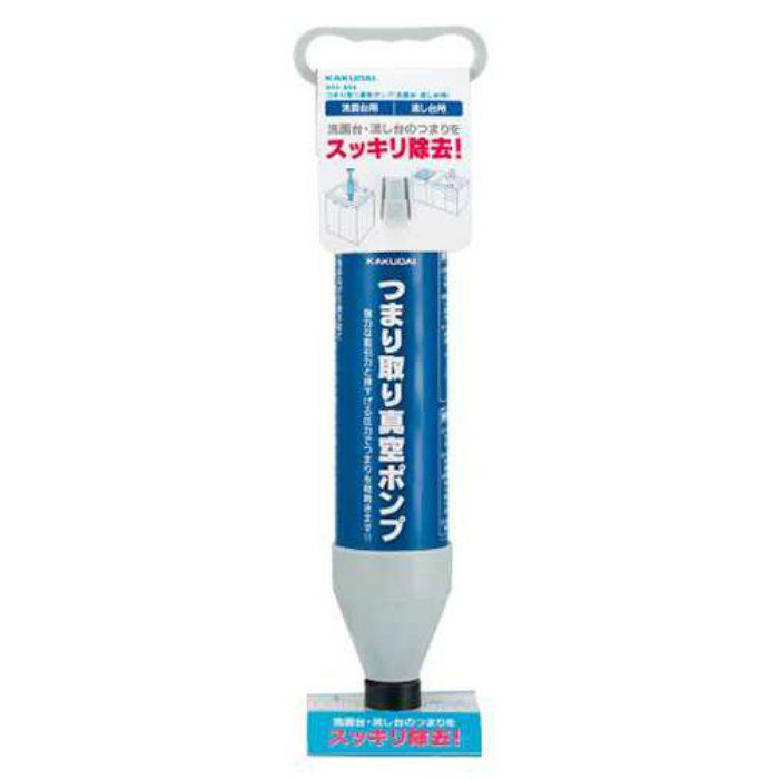 605-806 水栓部品 つまり取り真空ポンプ(洗面台・流し台用)