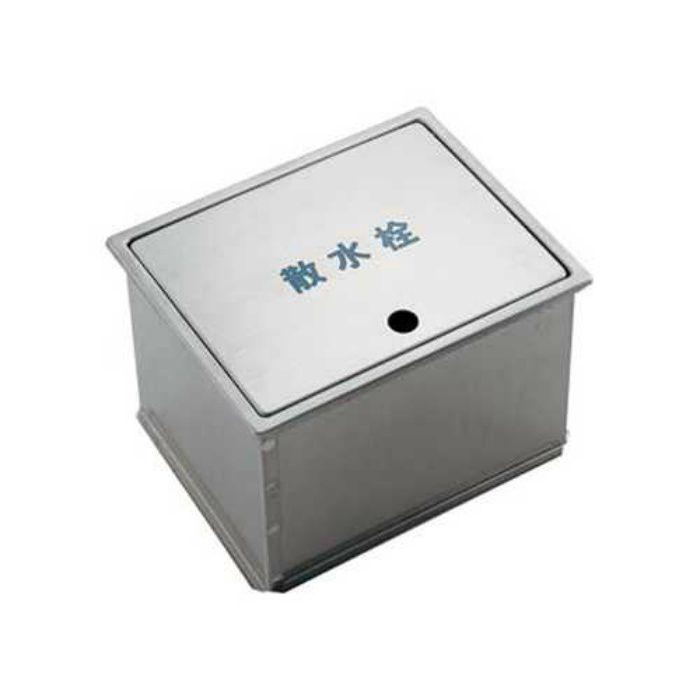 626-135 緑化庭園 散水栓ボックス(フタ収納式)