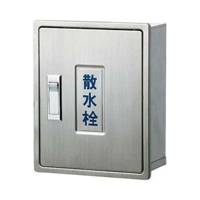 6262 緑化庭園 散水栓ボックス(カベ用)