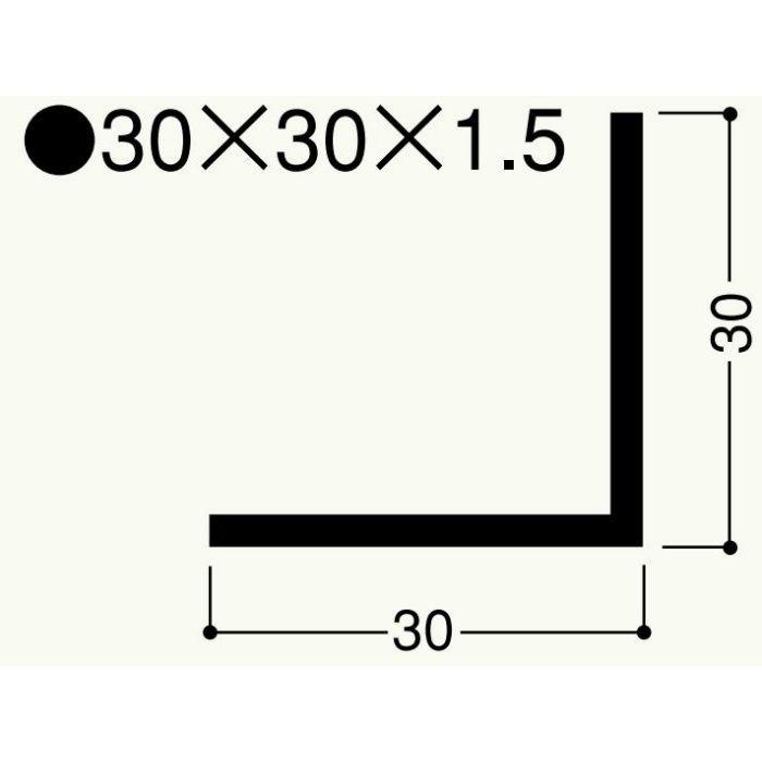 【ロット品】 アルミアングル 30×30×1.5 AL30 3m アルミ色 30本/ケース