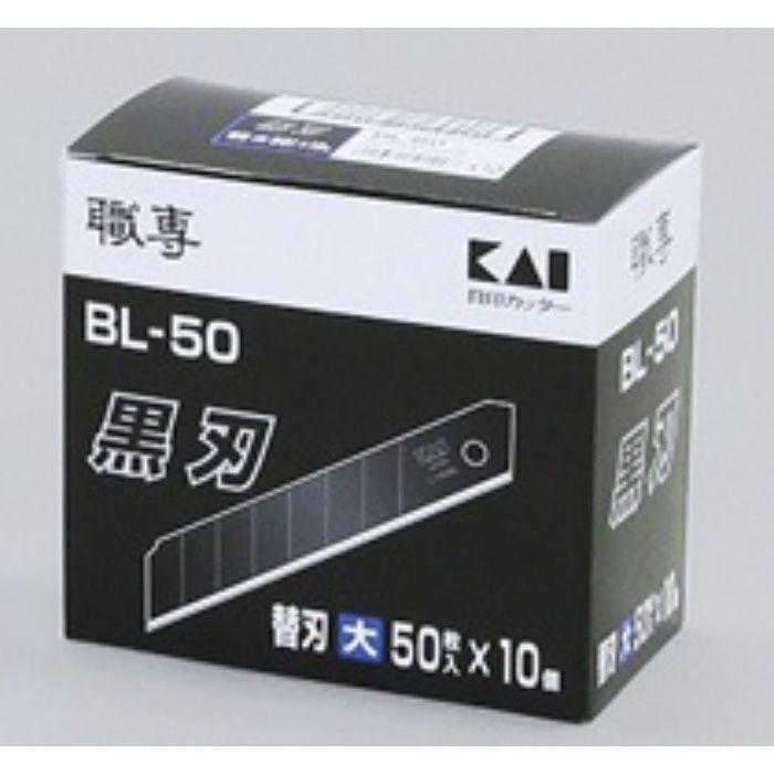 替刃(大) 貝印 替刃 黒刃 BL-50 50枚×10本/ケース 63-1113