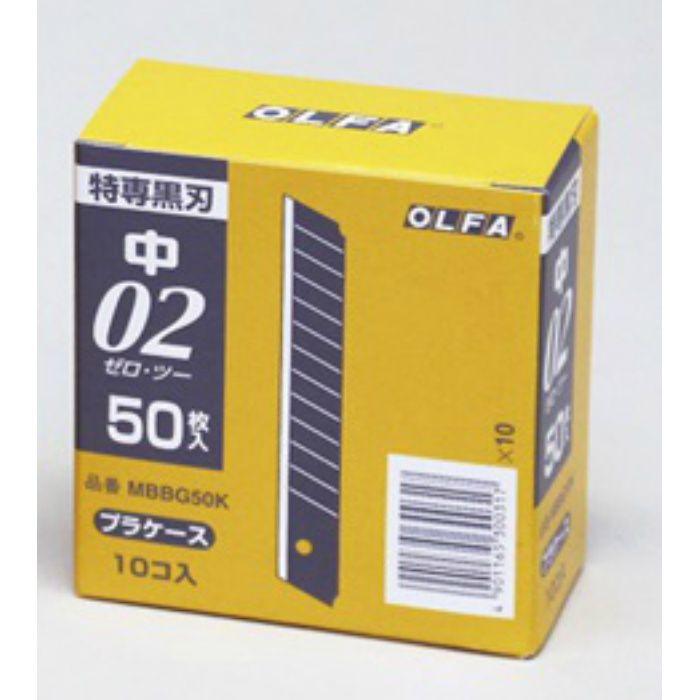 替刃(中) オルファ 替刃 黒刃 MBBG-50K 50枚×10本/ケース 63-1530