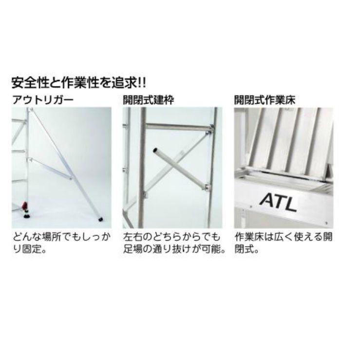 ハッスルタワー ATL-3A 3段セット 64-5688