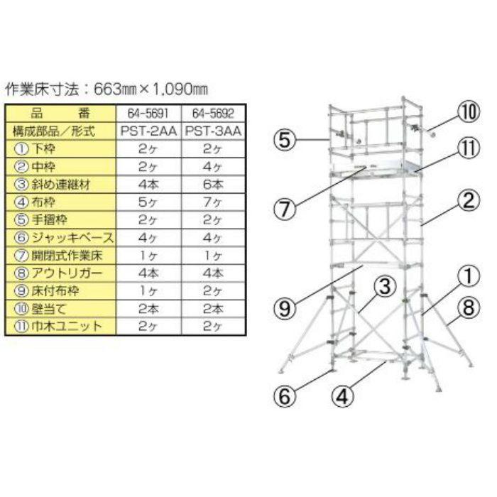 キリンタワー  PST-3AA 3段セット 64-5692