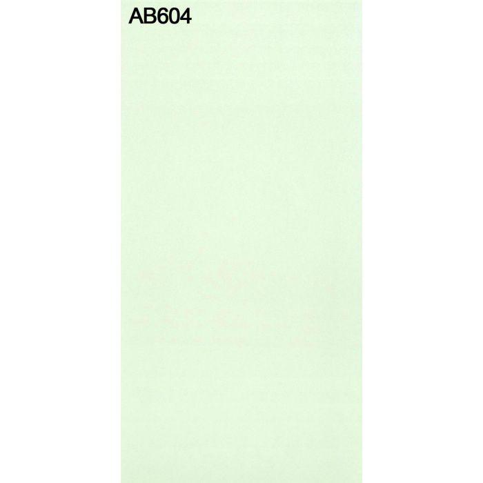 AB604G アルプスカラー 4.0mm 4尺×8尺 【地域限定】
