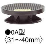 マルチポスト0A型 MPST0A 高さ調整範囲31~40mm ブラック 200本/ケース