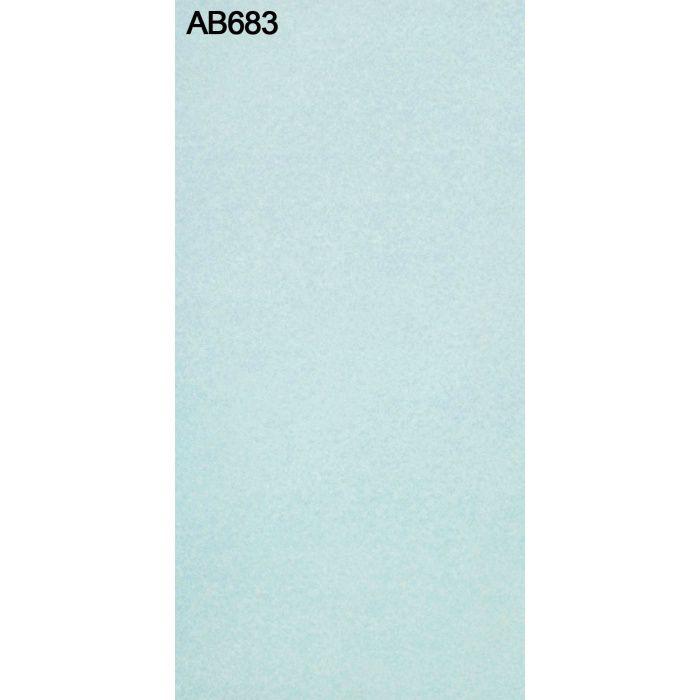 AB683G アルプスカラー 4.0mm 4尺×8尺 【地域限定】
