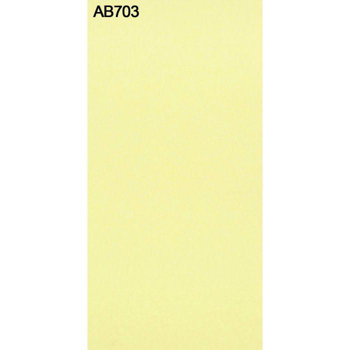 AB703GM-M アルプスカラー 4.0mm 4尺×8尺 【地域限定】