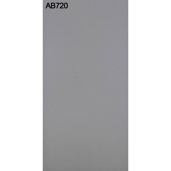 AB720GS アルプスカラー 2.5mm 3尺×6尺 【地域限定】