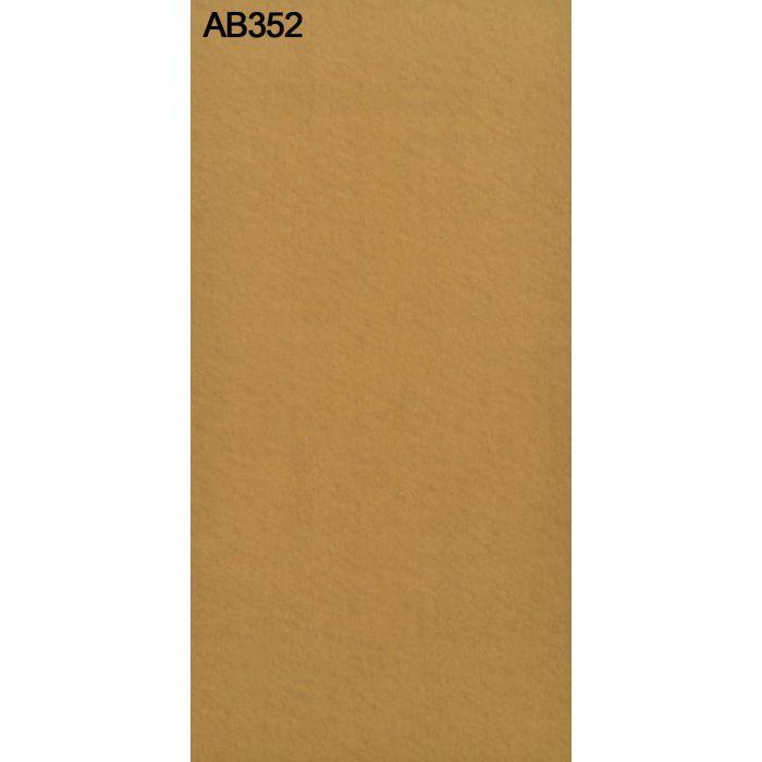 AB352G アルプスカラー 2.5mm 3尺×7尺 【地域限定】