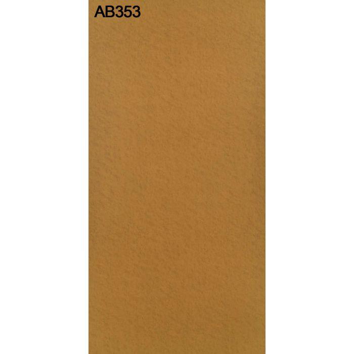 AB353G アルプスカラー 4.0mm 4尺×8尺 【地域限定】