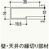 【ロット品】 不燃スパンドレル用部材 オールアルミ廻り縁 AARW3 3m ホワイト 20本/ケース