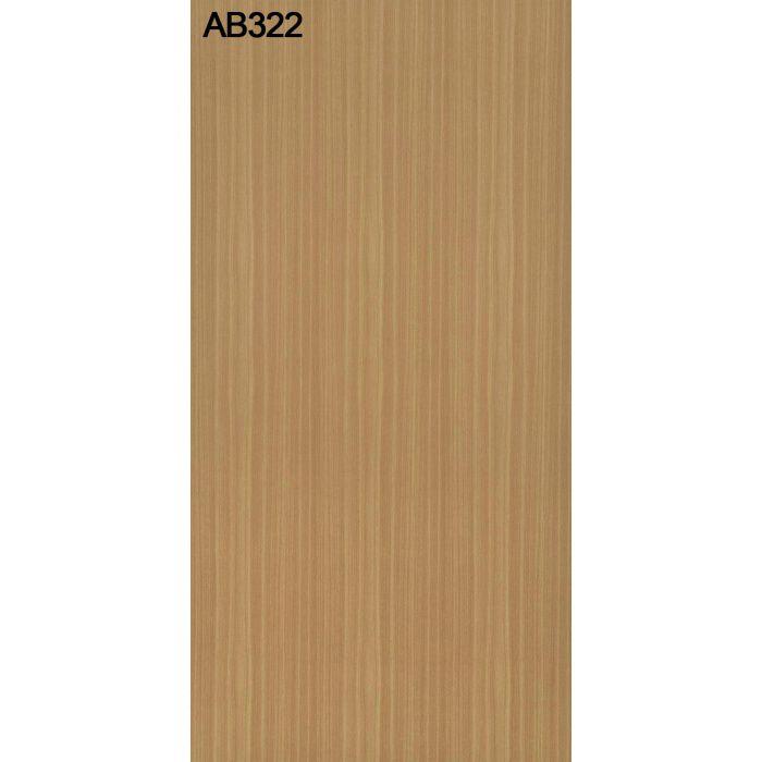 AB322C アルプスメラミン 1.2mm 4尺×8尺 【地域限定】