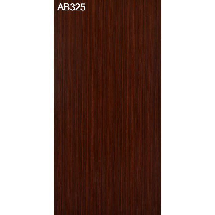 AB325C アルプスメラミン 1.2mm 4尺×8尺 【地域限定】