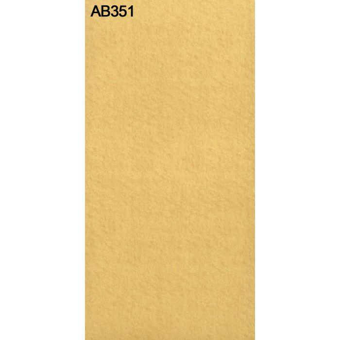 AB351C アルプスメラミン 1.2mm 3尺×6尺 【地域限定】