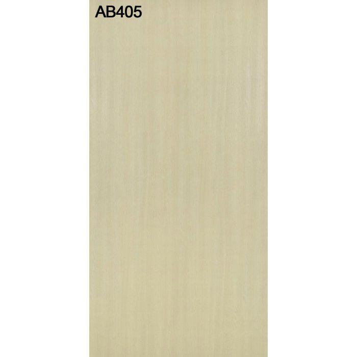 AB405NCE アルプスメラミン 1.2mm 4尺×8尺 【地域限定】
