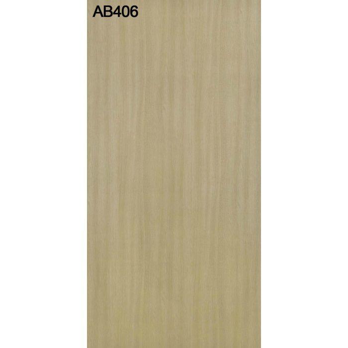 AB406NCE アルプスメラミン 1.2mm 4尺×8尺 【地域限定】