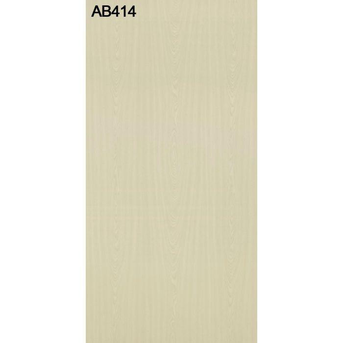 AB414C アルプスメラミン 1.2mm 4尺×8尺 【地域限定】