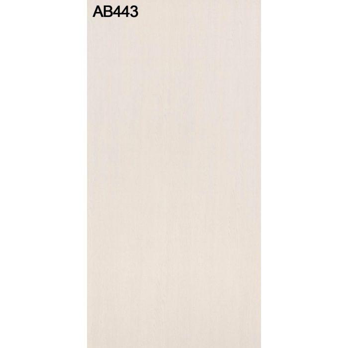 AB443NCE アルプスメラミン 1.2mm 3尺×6尺 【地域限定】