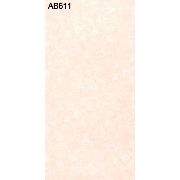 AB611NCS アルプスメラミン 1.2mm 4尺×8尺 【地域限定】