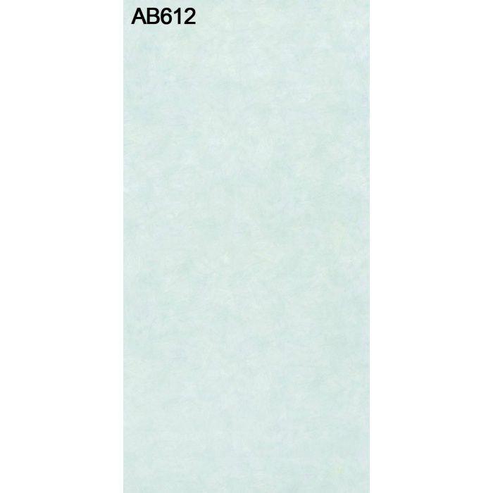 AB612NCS アルプスメラミン 1.2mm 3尺×6尺 【地域限定】