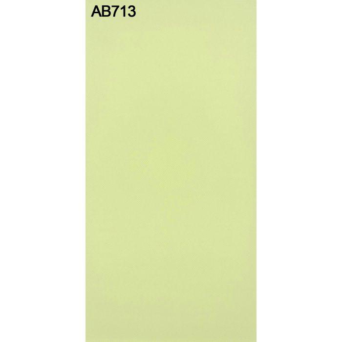 AB713NCS アルプスメラミン 1.2mm 4尺×8尺 【地域限定】