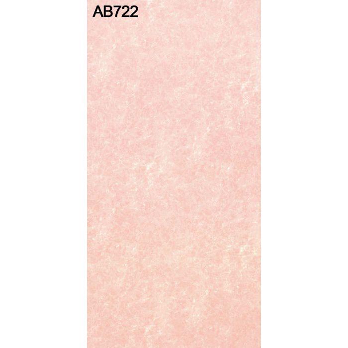 AB722NCM-M アルプスメラミン 1.2mm 4尺×8尺 【地域限定】
