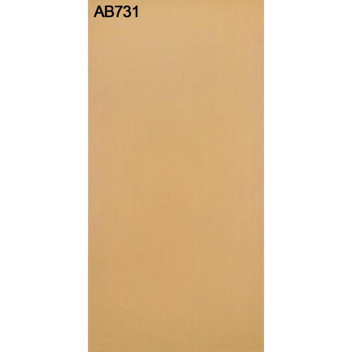 AB731NC アルプスメラミン 1.2mm 4尺×8尺 【地域限定】