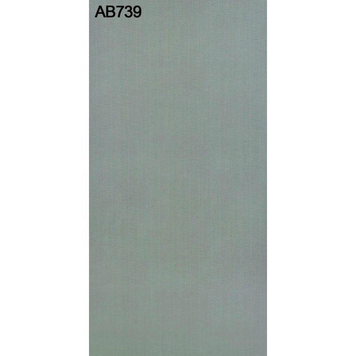 AB739C アルプスメラミン 1.2mm 4尺×8尺 【地域限定】