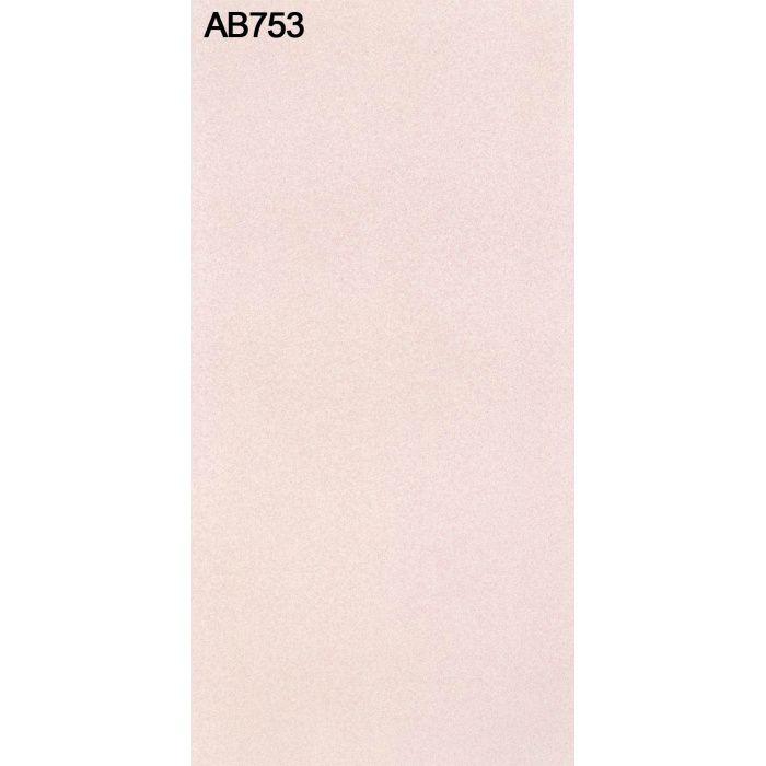 AB753NC アルプスメラミン 1.2mm 4尺×8尺 【地域限定】