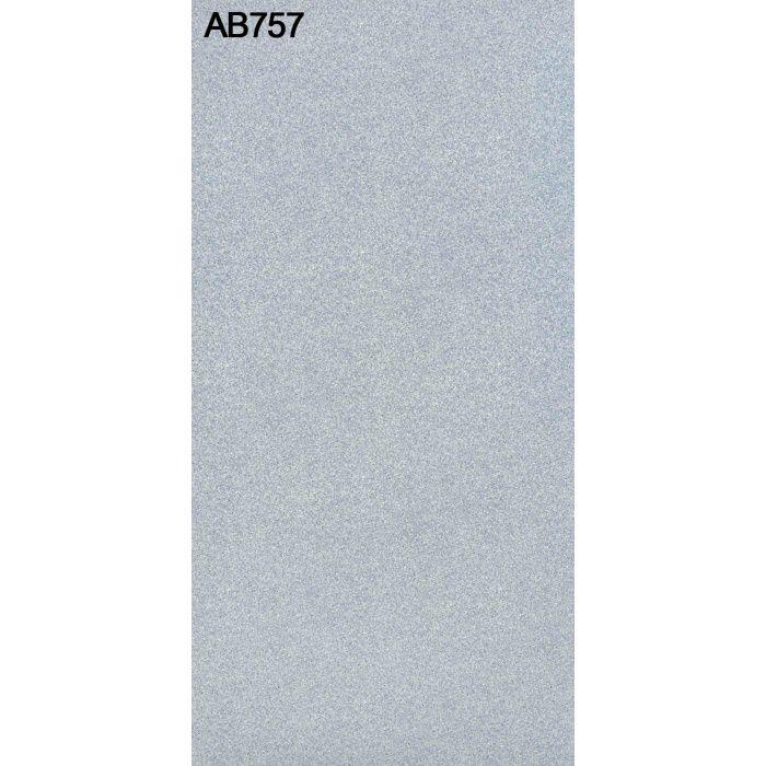 AB757NC アルプスメラミン 1.2mm 4尺×8尺 【地域限定】