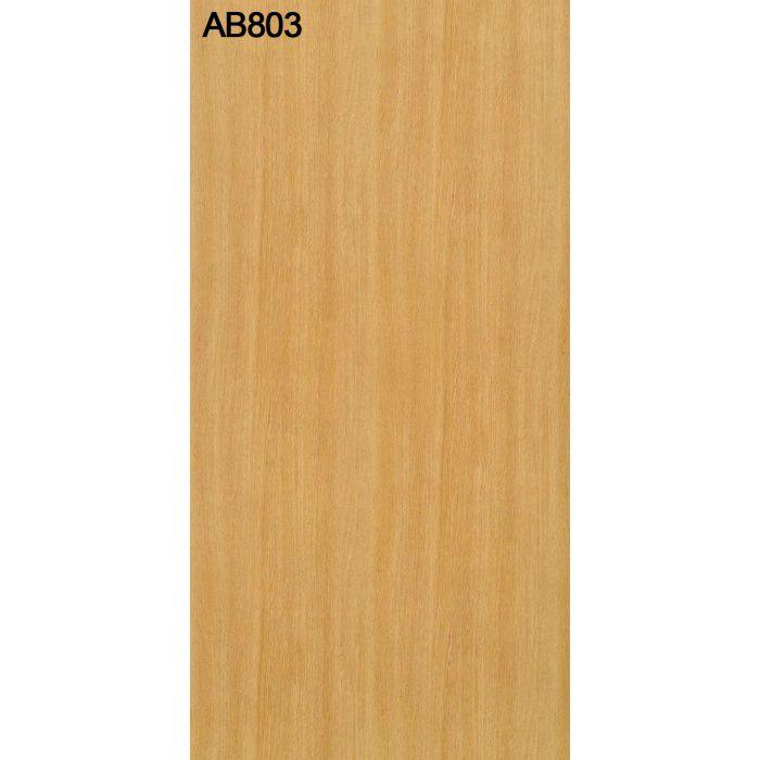 AB803C アルプスメラミン 1.2mm 4尺×8尺 【地域限定】