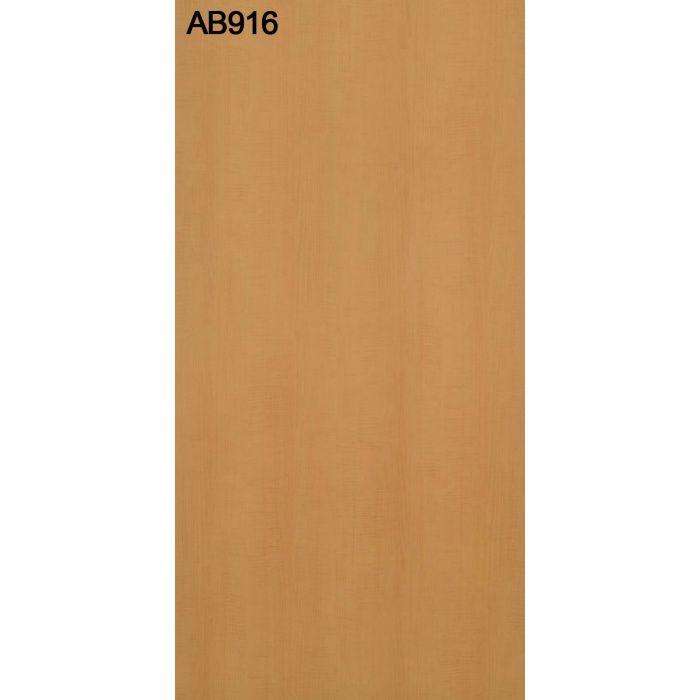 AB916YCM-M アルプスメラミン 1.2mm 4尺×8尺 【地域限定】