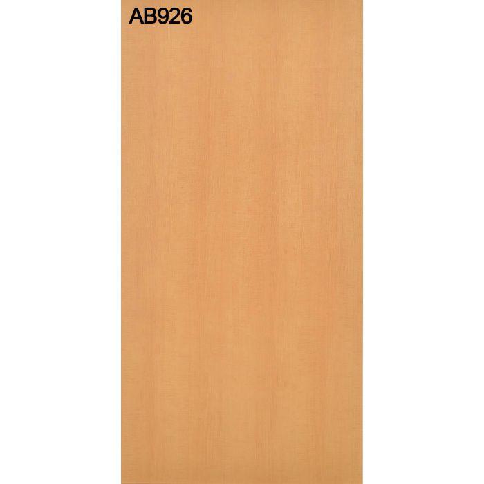 AB926NCE アルプスメラミン 1.2mm 3尺×6尺 【地域限定】