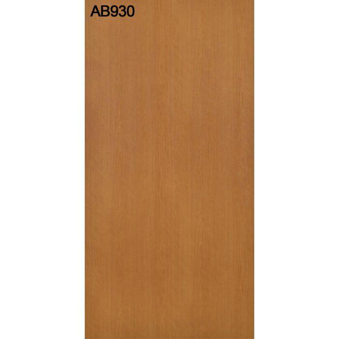 AB930NCE アルプスメラミン 1.2mm 3尺×6尺 【地域限定】