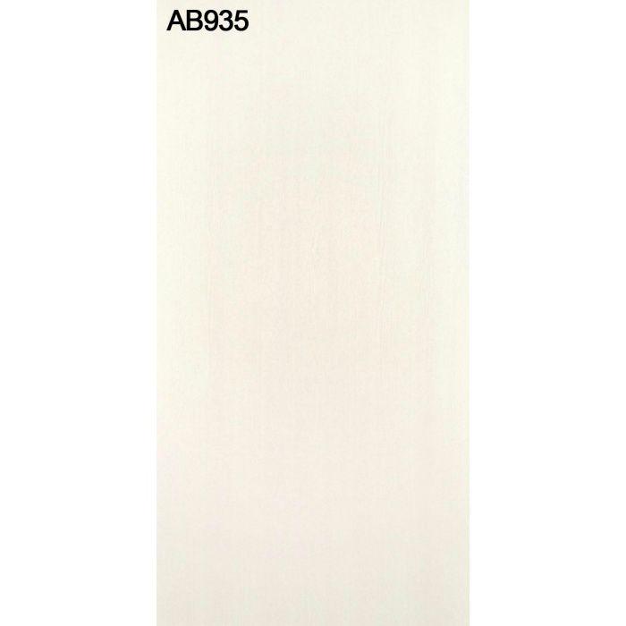 AB935NCE アルプスメラミン 1.2mm 3尺×6尺 【地域限定】
