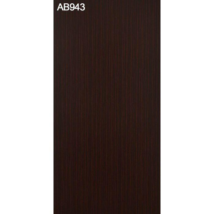 AB943C アルプスメラミン 1.2mm 4尺×8尺 【地域限定】