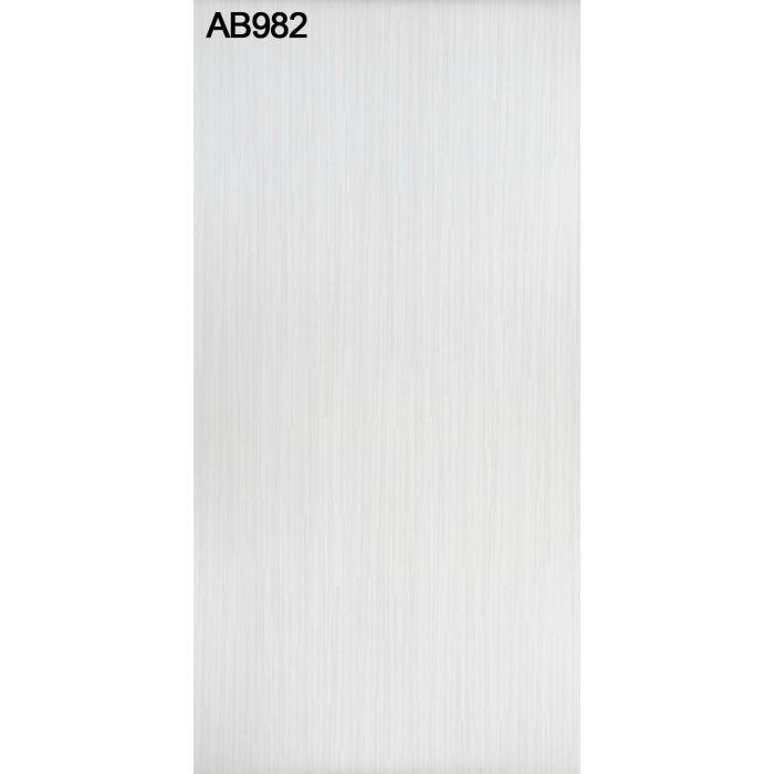 AB982NC アルプスメラミン 1.2mm 4尺×8尺 【地域限定】
