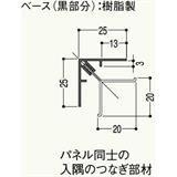 【ロット品】 不燃スパンドレル用部材 アルミ入隅 JAEST3 3m ステン 20本/ケース