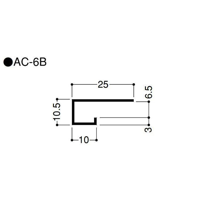 【バラ出荷品】 アルミ見切 AC型 AC6B 長さ3m シルバー 1本