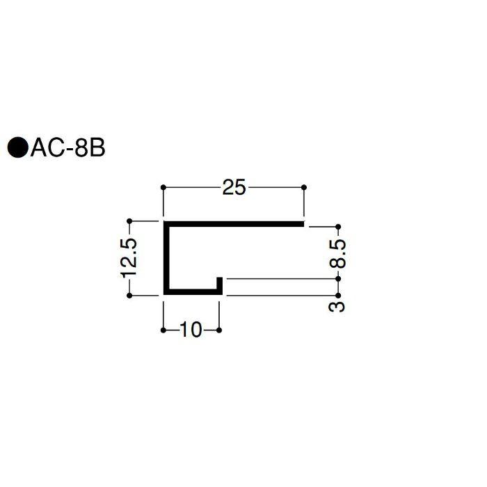 【バラ出荷品】 アルミ見切 AC型 AC8B 長さ3m シルバー 1本
