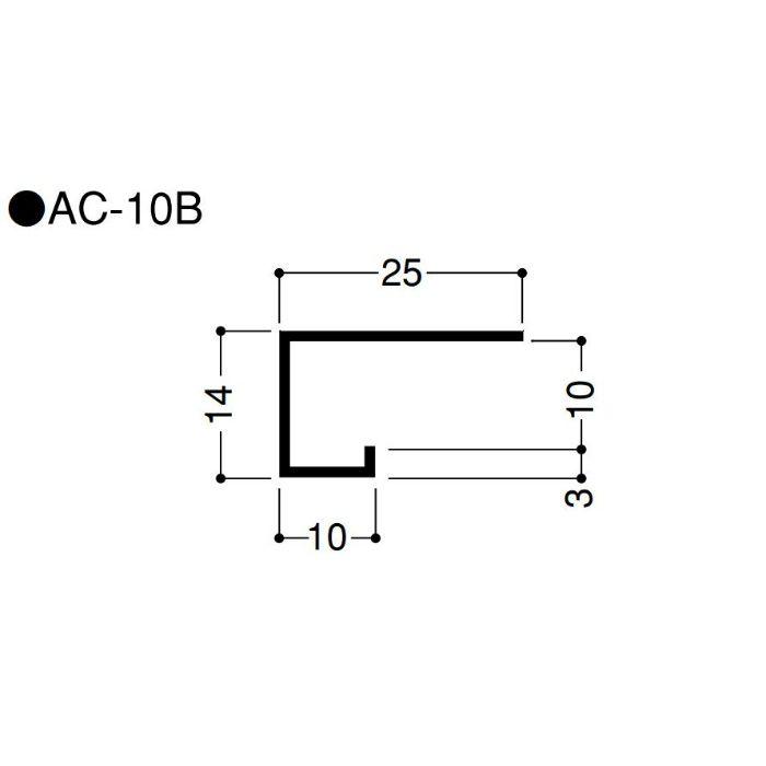 【バラ出荷品】 アルミ見切 AC型 AC10B 長さ3m シルバー 1本