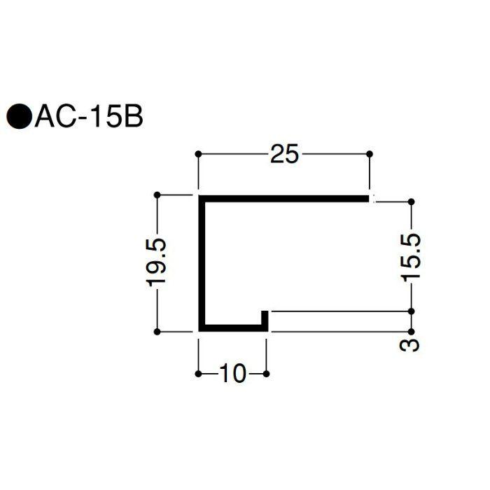 【バラ出荷品】 アルミ見切 AC型 AC15B 長さ3m シルバー 1本