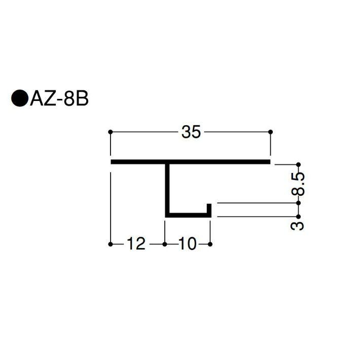 【バラ出荷品】 アルミ見切 AZ型 AZ8B 長さ3m シルバー 1本
