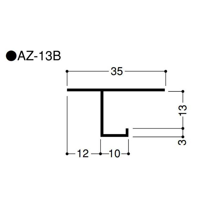 【バラ出荷品】 アルミ見切 AZ型 AZ13B 長さ3m シルバー 1本