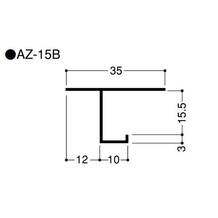 【バラ出荷品】 アルミ見切 AZ型 AZ15B 長さ3m シルバー 1本