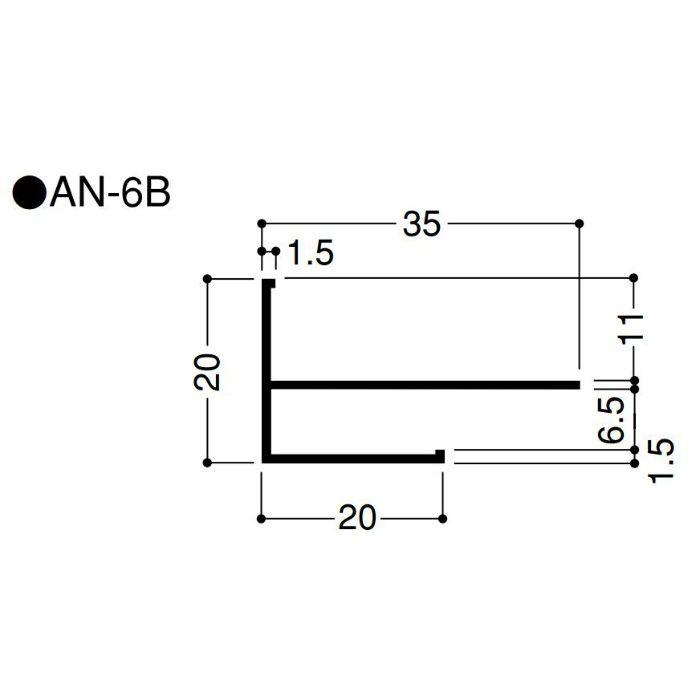 【バラ出荷品】 下がり壁用アルミ見切 AN型 AN6B 長さ3m シルバー 1本