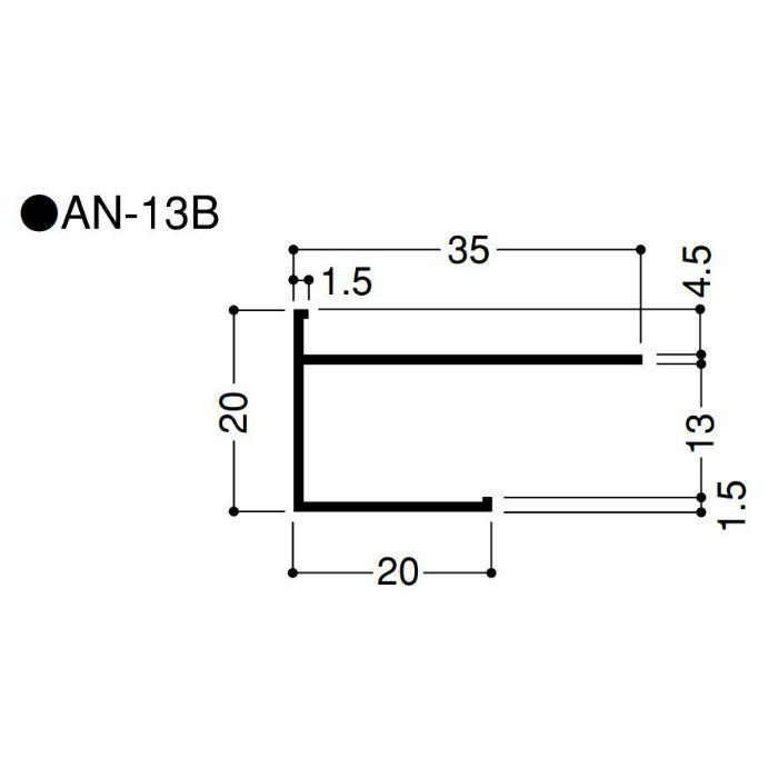 【バラ出荷品】 下がり壁用アルミ見切 AN型 AN13B 長さ3m シルバー 1本