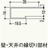 【バラ出荷品】 不燃スパンドレル用部材 オールアルミ廻り縁 AARW3 3m ホワイト 1本